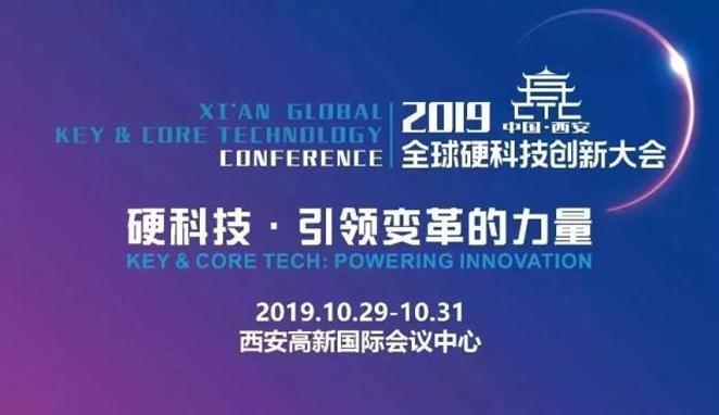 2019西安全球硬科技创新大会将在西安开幕