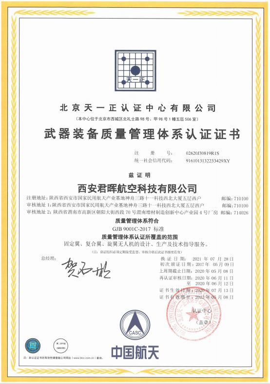GJB质量管理体系认证证书